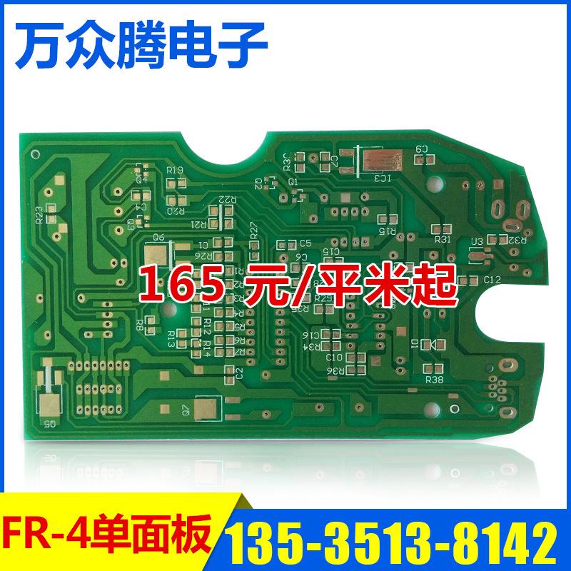 FR-4单面线路板设计电路板印刷 万众腾 有机树脂 常规板