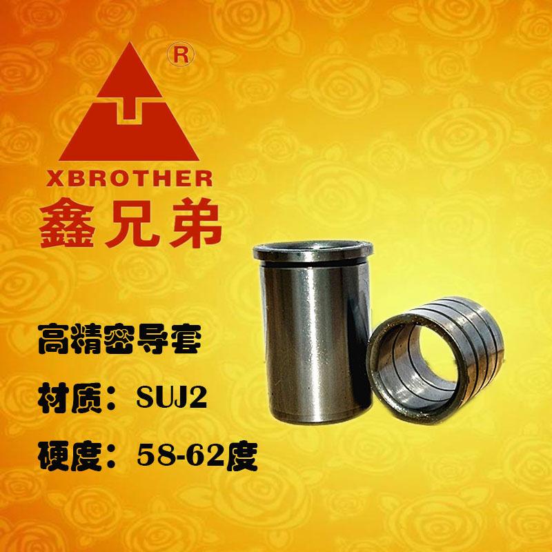专业生产精密内导套16*35 导柱导套组件 辅助导套 直导套