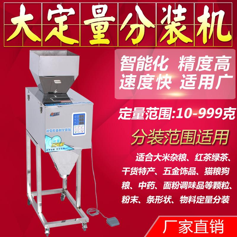 全主动食品颗粒粉末大米杂粮分装机计量大定量机灌装包装机称重机
