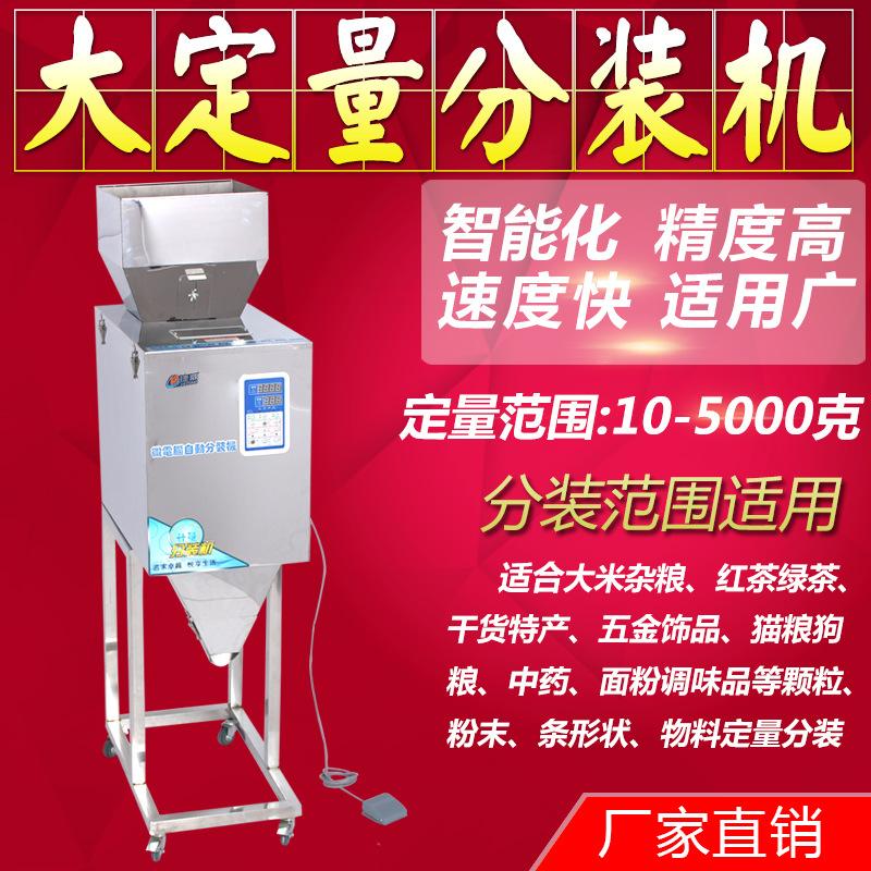 全自动食品颗粒粉末大米杂粮分装机计量定大定量机灌装包装机称重