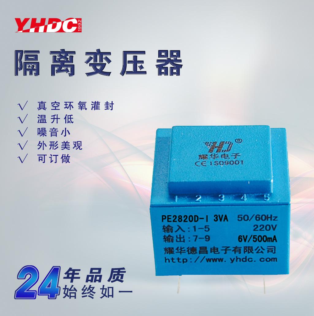 3VA灌封电源变压器PE2820D-I 灌封式 自然冷却 耀华德昌 双绕组