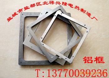 专业铸造。pecvd网印网框 铸铝网框机械配件印刷行业网框