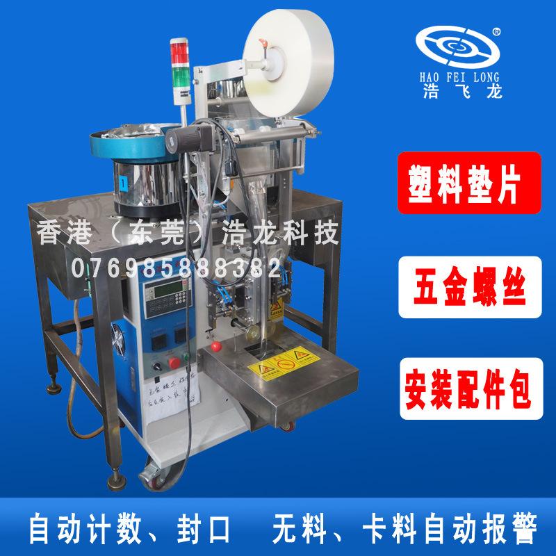 东莞浩龙五金零件包装机自动螺丝点数包装机家具配件螺丝包装机