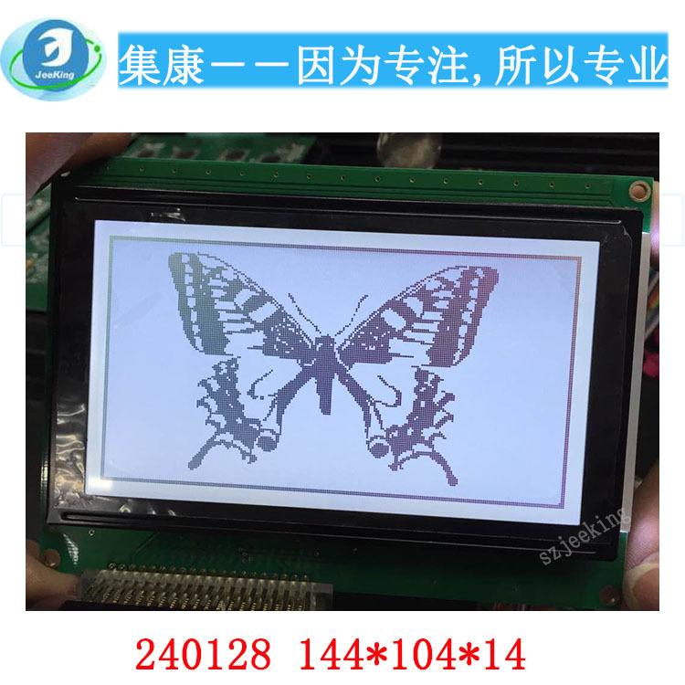 lcd液晶屏240128灰白液晶显示模块FSTN图形点阵屏医疗设备屏深圳