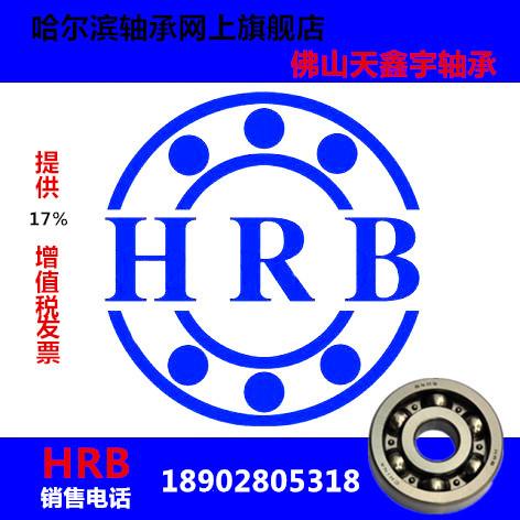 销售哈尔滨轴承6206-2RZ 胶盖密封轴承