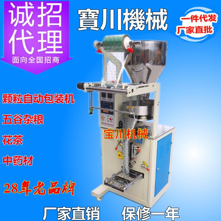广州全主动颗粒包装机 包装封口机 全自动 保修一年