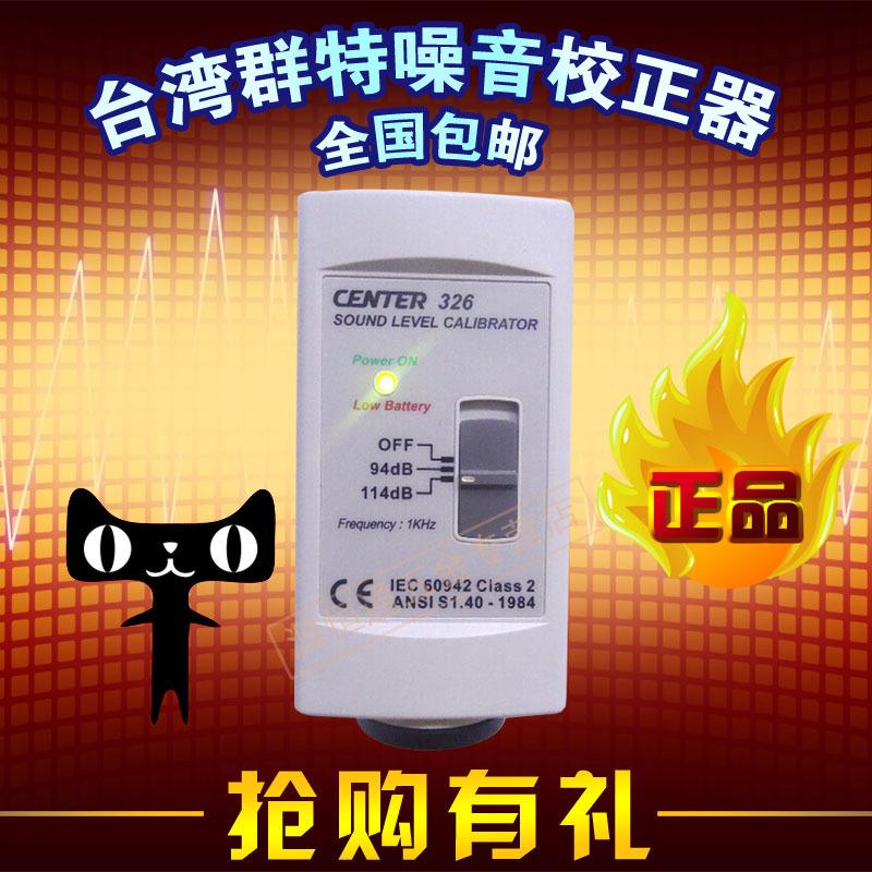 台湾群特乐音校对计CENTER-326乐音校对器CENTER326音量校准仪