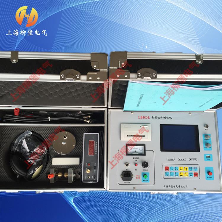 供应电缆故障测试仪/高压电缆故障测试仪/上海柳堡电气研制生产 LB-DDL