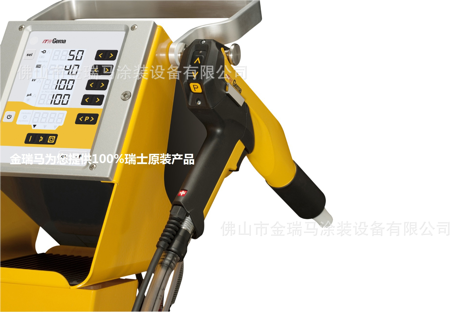 瑞士金马OptiFlex 静电喷枪 扁平喷嘴 耐磨进口材质