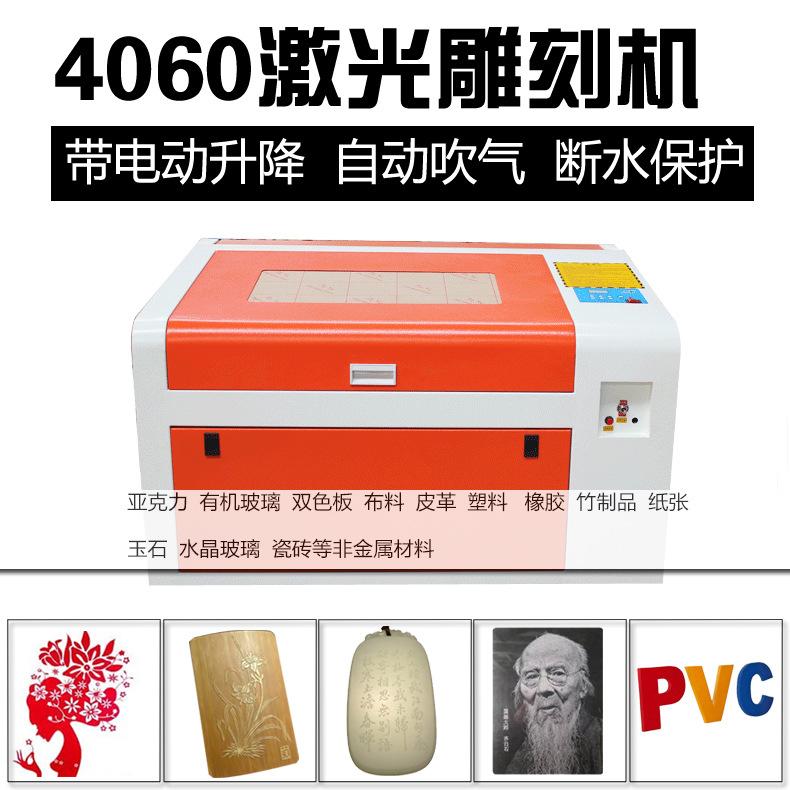 经纬工艺品雕刻机 激光切割机 640激光雕版机 非金属雕刻机