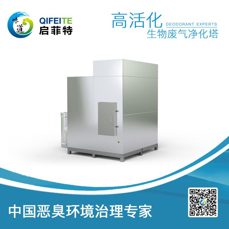 高活化生物废气净化塔 废气处理设备 启菲特
