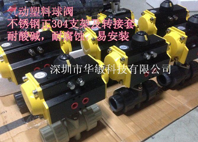 台湾环琪PVC球阀 PP/PVC 软密封型 阀体,执行器