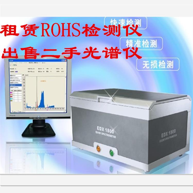 二手ROHS检测仪天瑞rohs检测仪光谱仪 S-U