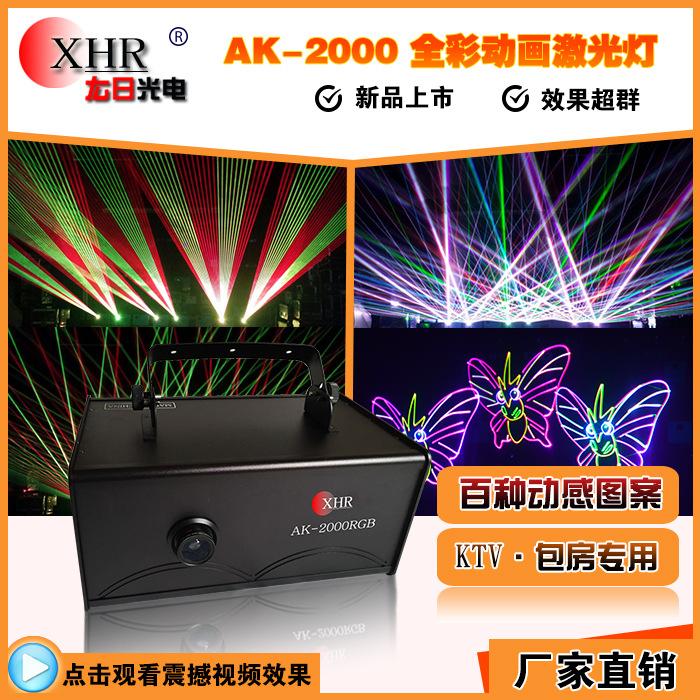 2W全彩动画激光灯 XHR/厷日灯光 激光灯 激光器