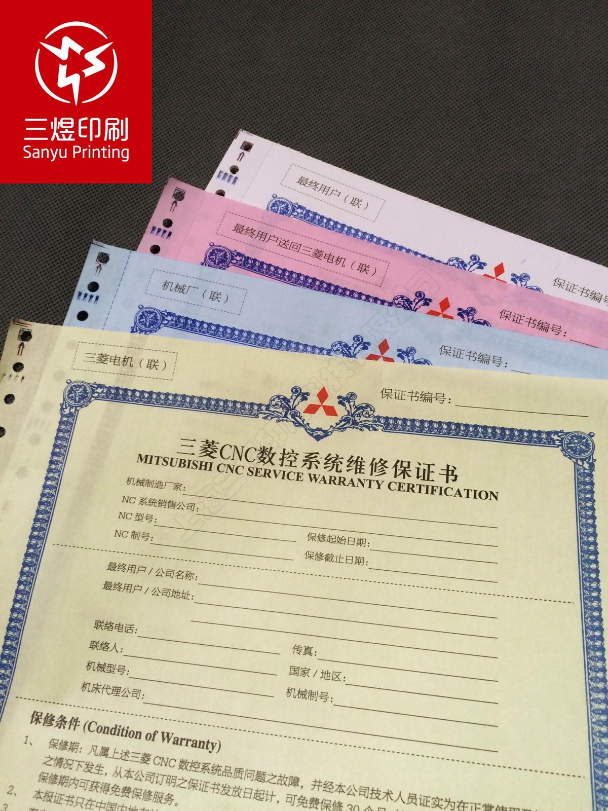 企业联单印刷 文教类产品印刷 无碳纸 设计,制版,出片,印刷,装订,后期加工
