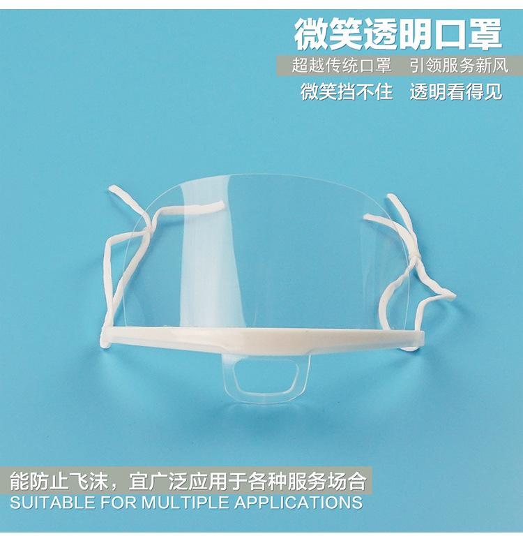 厂家供应ps604微笑透明口罩 微笑透明 挂耳式 防雾防唾液 食品餐饮