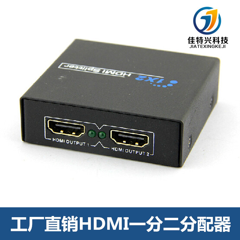 一进二出高清1080P 佳特兴 一分二 分配器 支持电源管理 可OEM