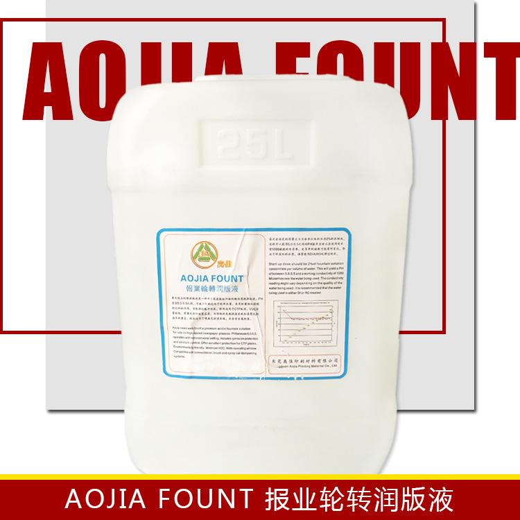 FOUNTBAO报业轮转润版液强力缓冲印刷耗材 润版液