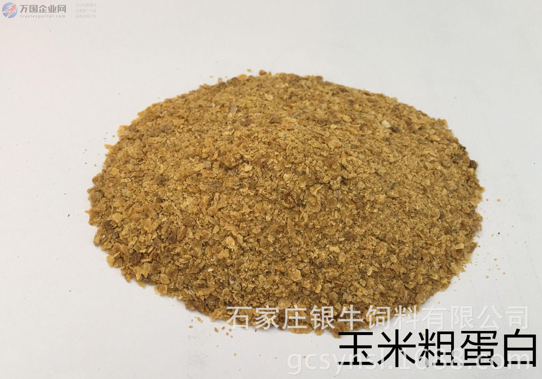 银牛饲料供应玉米粗蛋白