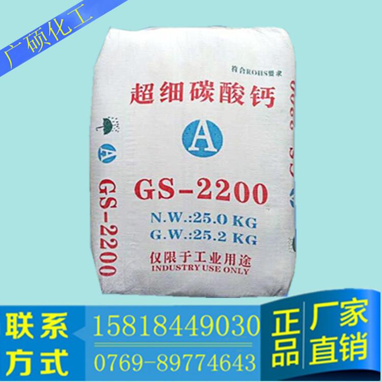 碳酸钙800目 重质碳酸钙 仅限工业用途