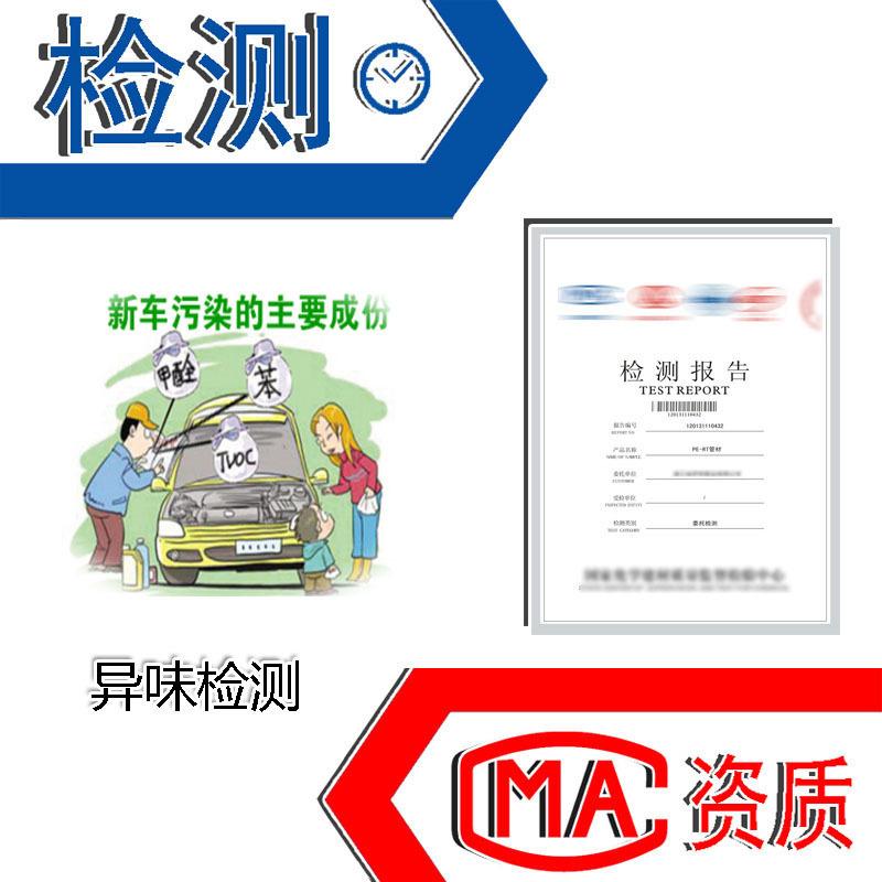 车内空气品质检测 行业检测 汽车检测,家具检测