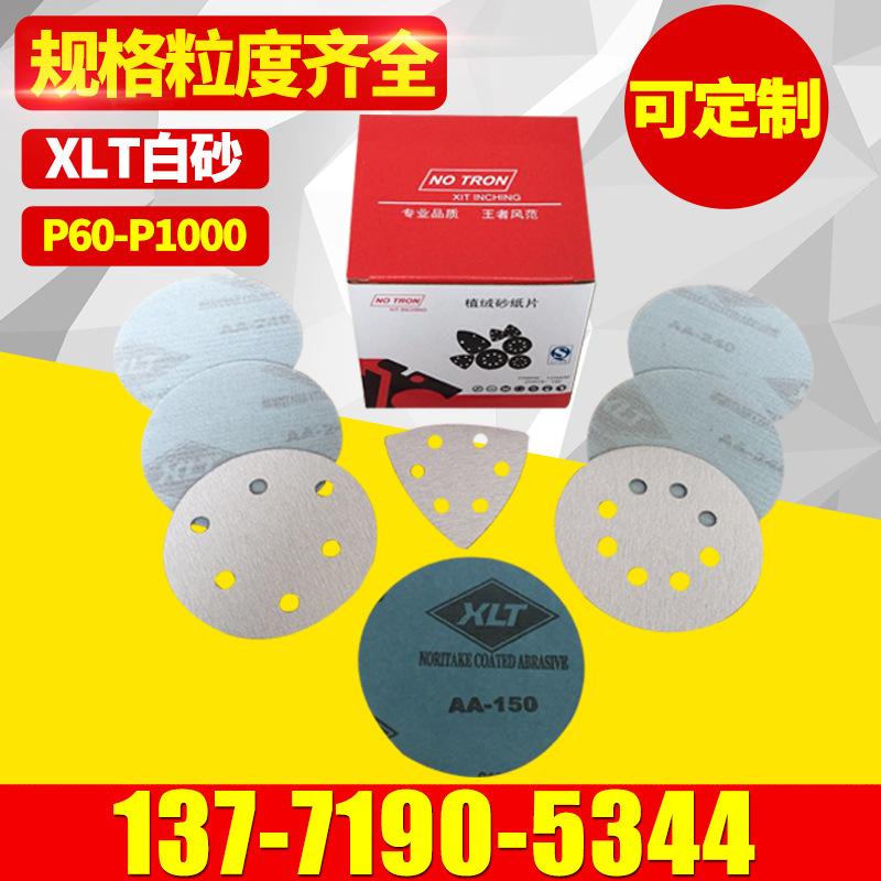 XLT5寸背绒干磨圆盘砂纸 XLT 金属,木材,汽车,船舶抛光打磨 一级品