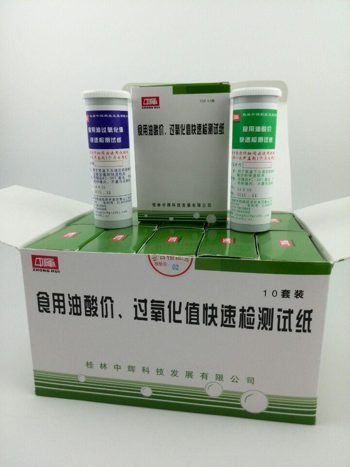 授权代理(中辉)食用油酸价 食用油安全检测