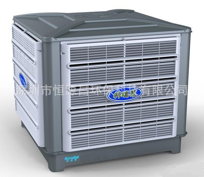 车间降温环保空调 科瑞莱 冷风机