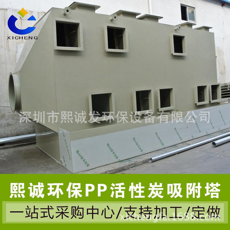 除臭设施无机废气解决pp活性炭塔 废气处理设备 可定制