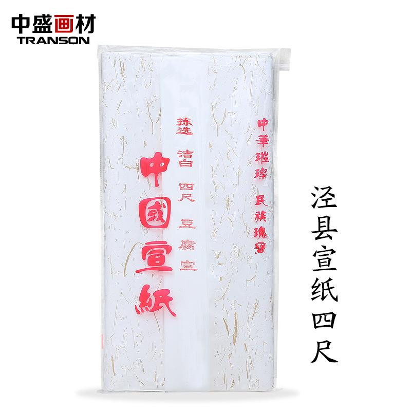 半生半熟宣纸 古鼎-四尺豆腐宣纸 书法练习 四尺豆腐宣纸