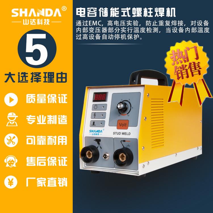 江苏机电厂家直供电容储能螺柱焊机,可用于碳钢、不锈钢、铝材等