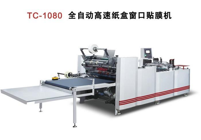 TC-1080型全主动高速纸盒贴窗机 标准木箱
