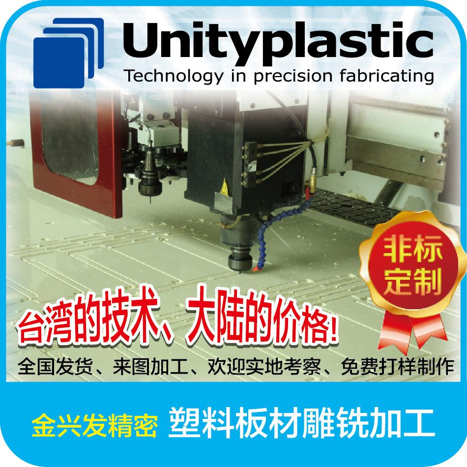 工程塑料CNC加工 按图纸报价 台灣恩德CNC雕刻機