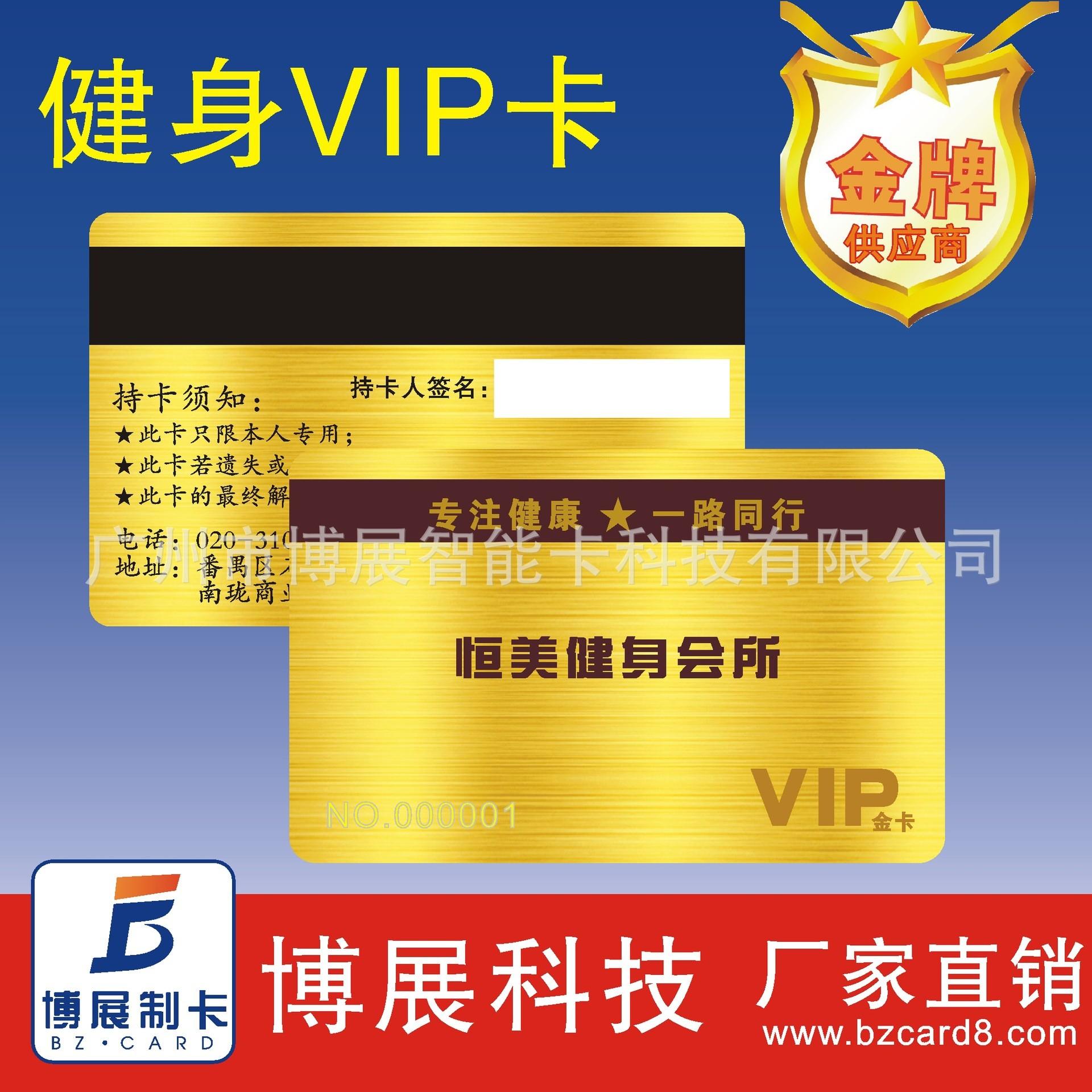 厂家供给磁条积分卡 PVC/ABS/PET PVC卡