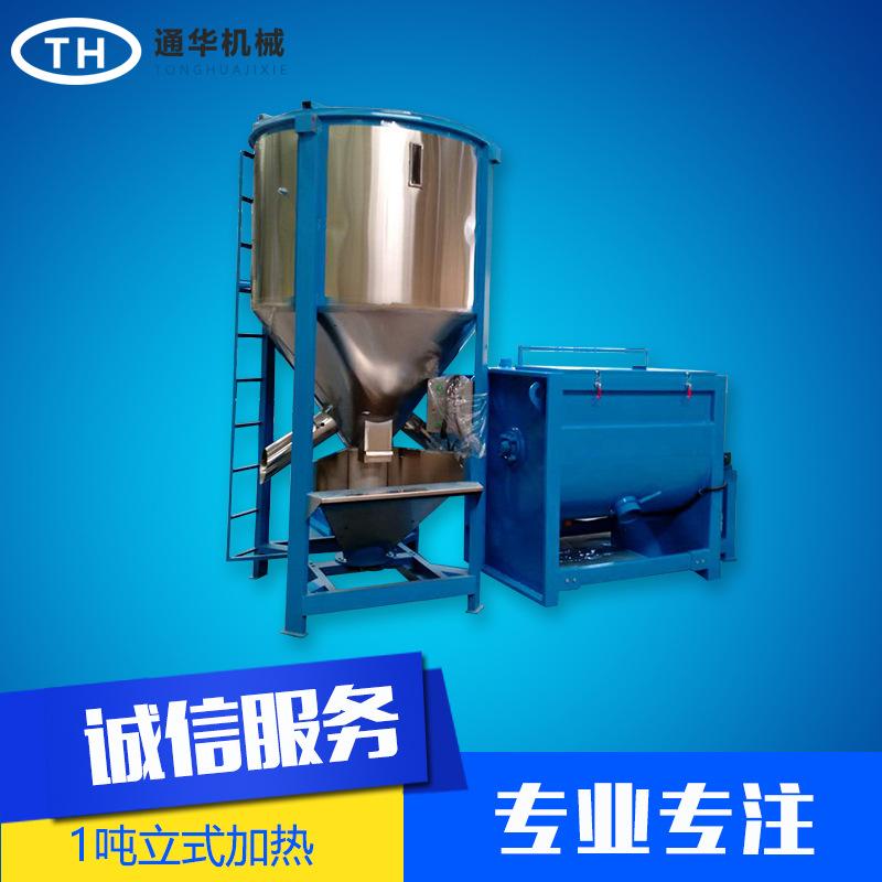 中央供料系统辅助设备 搅拌机 塑料机械辅助设备 保修一年