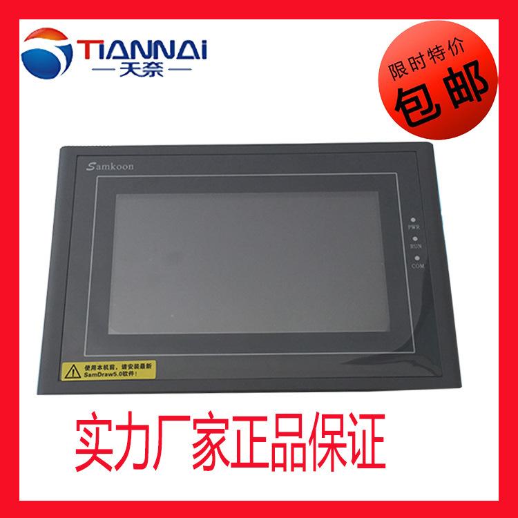 触摸屏10寸人机界面厂家直销原装正品 显控Samkoon LED CPU