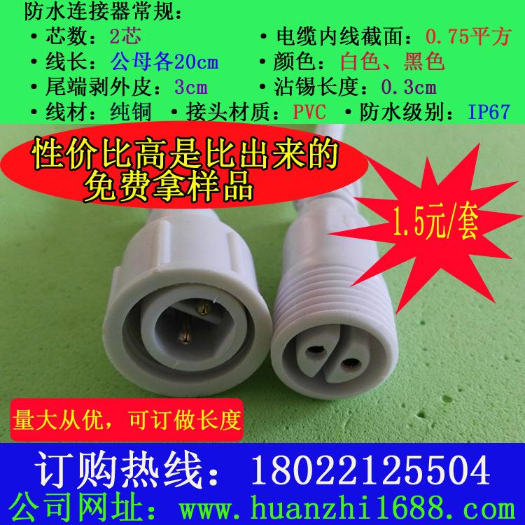 2pin连接器 线对线 LED AC/DC PVC