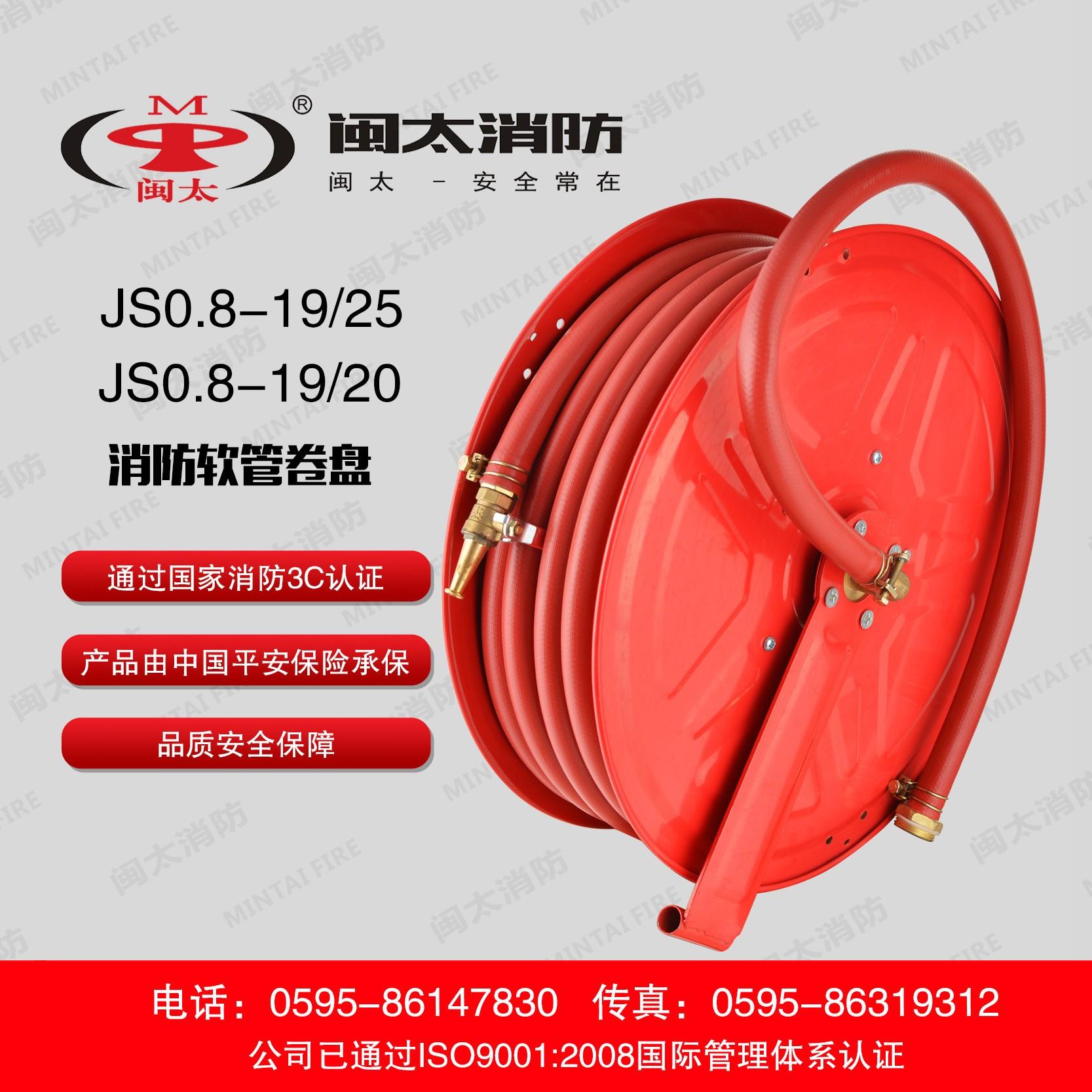 闽太消防器材专卖批发店厂家直销 消防软管卷盘