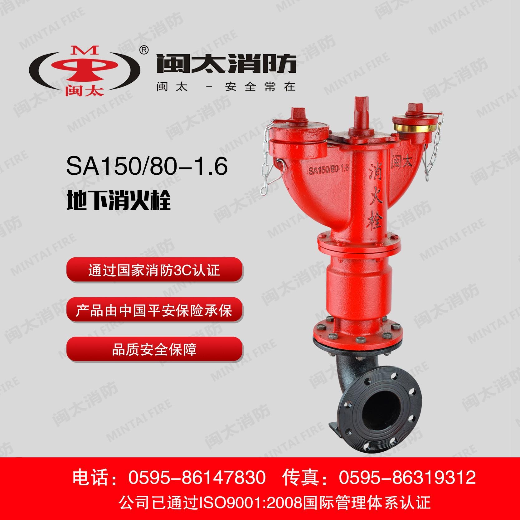 闽太消防器材厂家直销各种消火栓 室外消防栓 地下消防栓