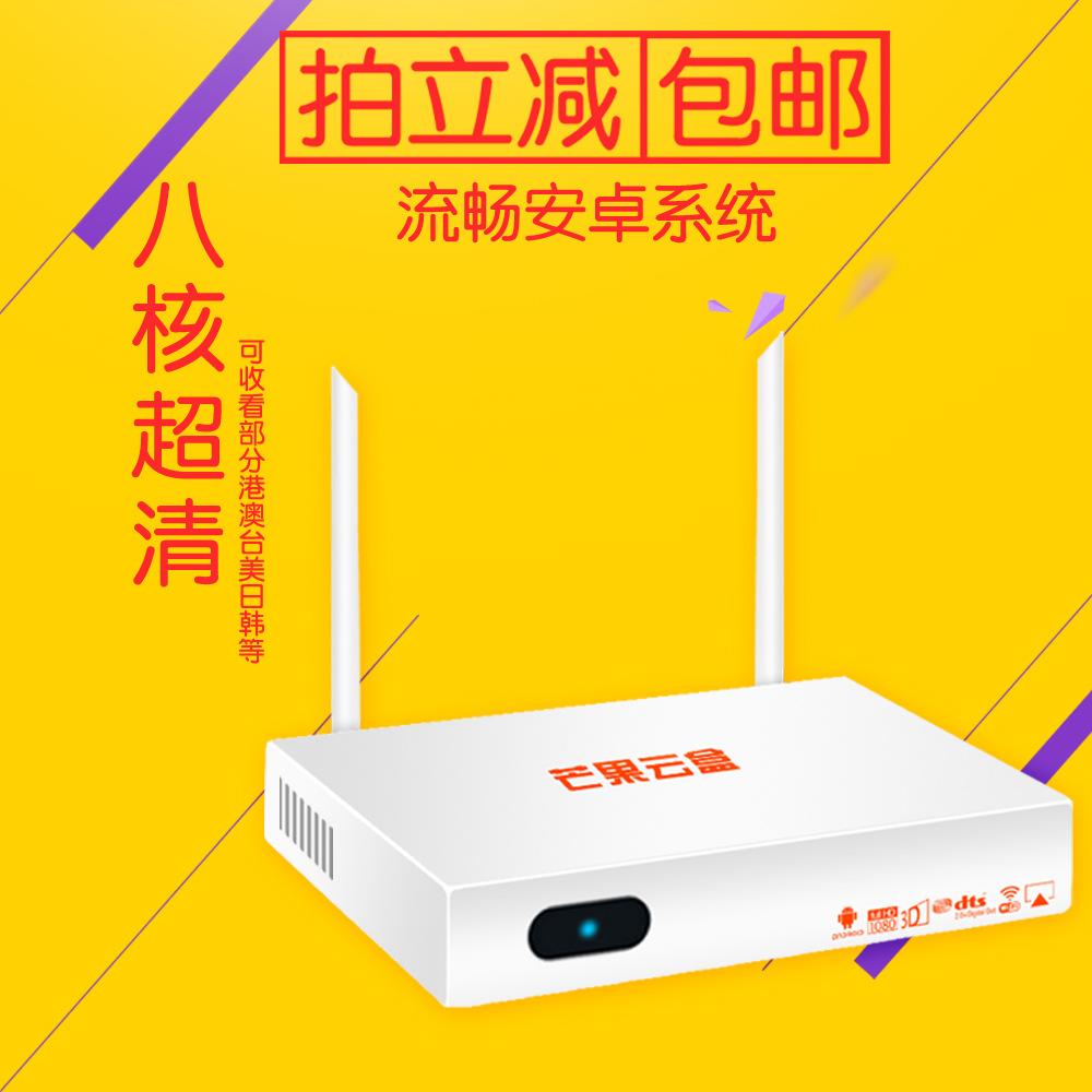 云天视芒果云V9安卓网络直播无线播放器8核高清wif电视机顶盒包邮 云天视