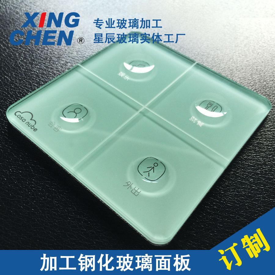 加工定制凹槽按键玻璃开关面板钢化玻璃丝印消费 生产加工