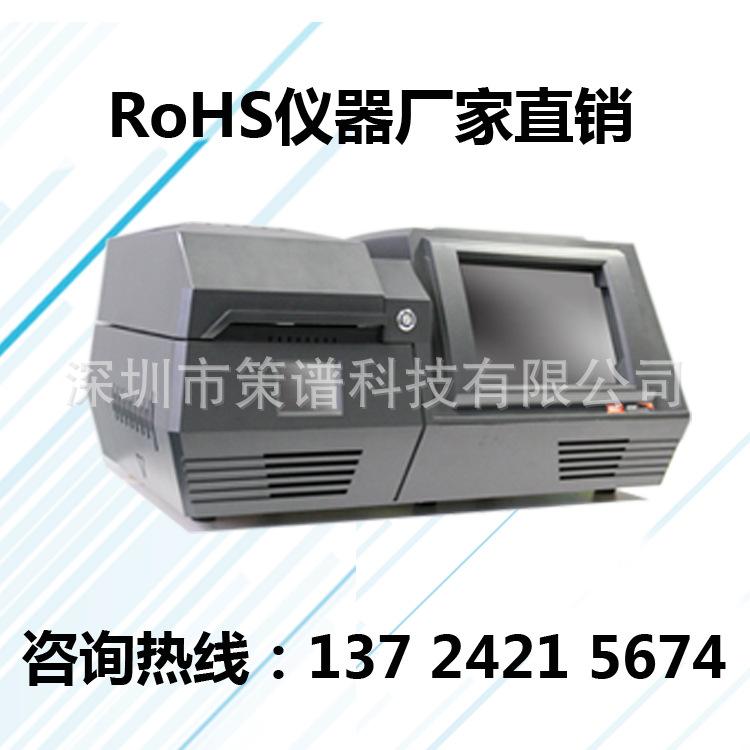 新型台式能量色散X荧光光谱仪RoHS检测仪器厂家直销