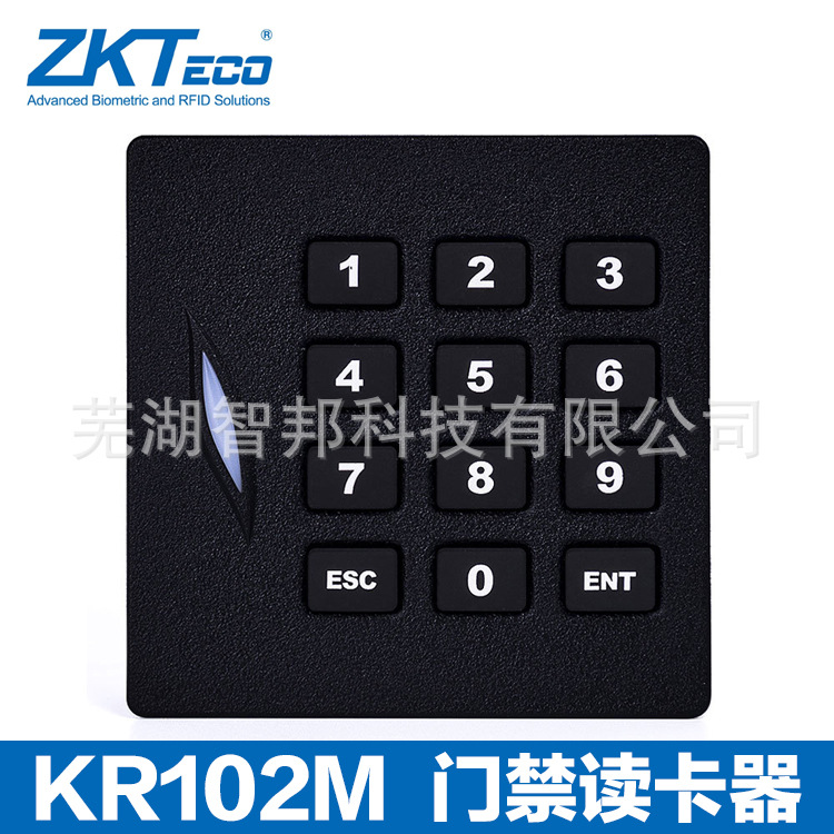 中控KR102M门禁读卡器 接触式读卡器
