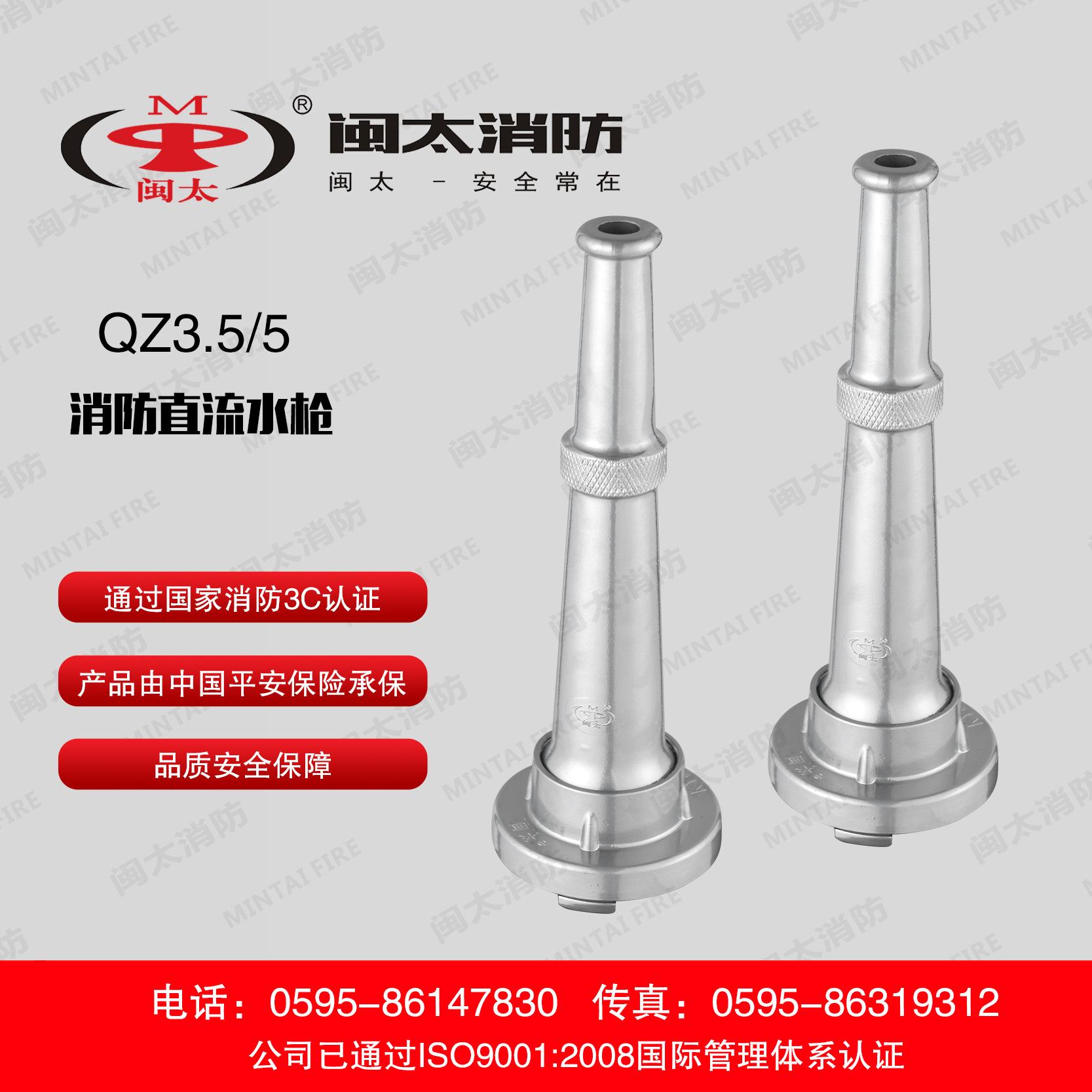 闽太消防器材公司厂价直供 灭火的射水工具 直流水枪
