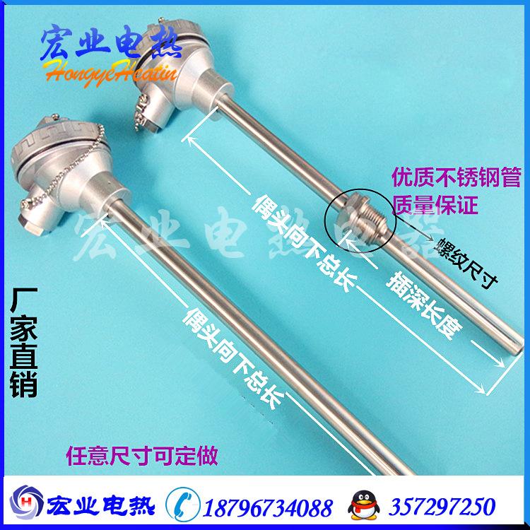 WZP-231固定螺纹热电偶 热电偶 无固定装置