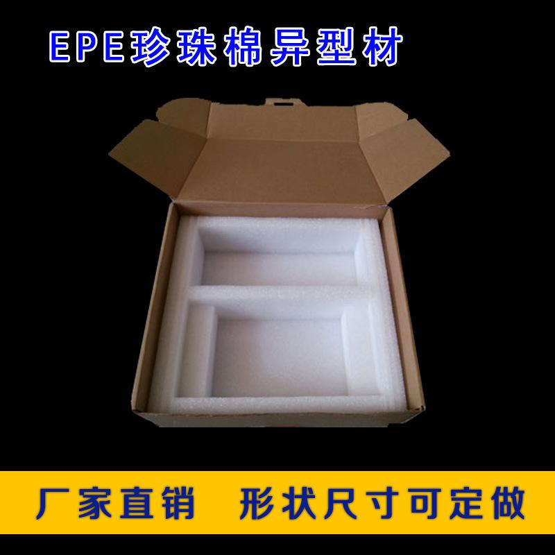 EPE珍珠棉异型材泡沫板电子金属水果玩具包装材料EPE发泡护角内衬