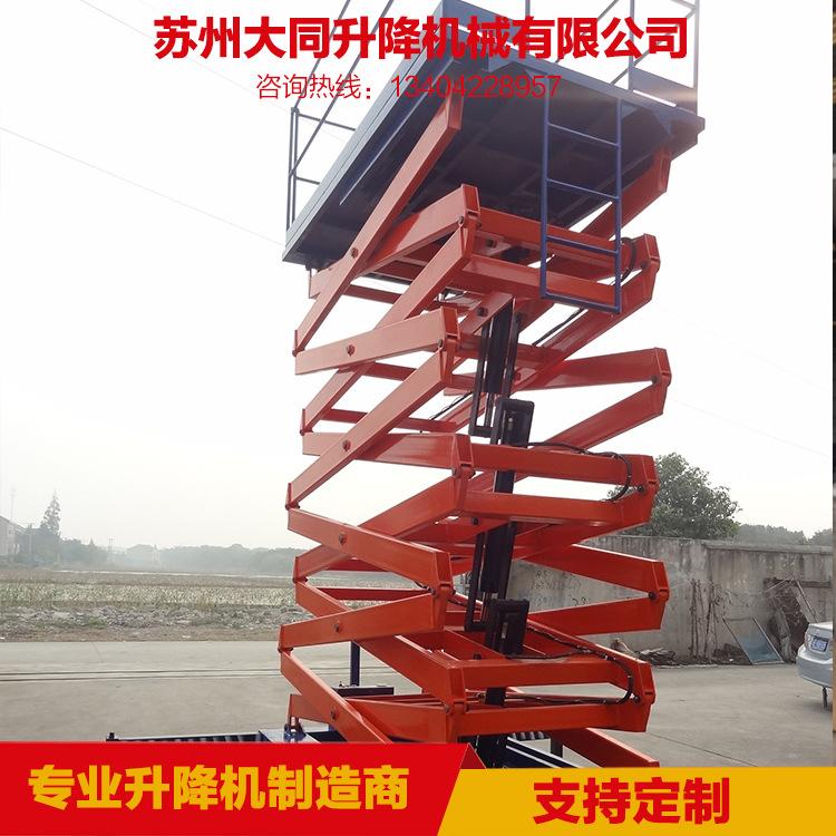 电动机械作业车高空维修升降平台专业定制移动液压升降机厂家直销