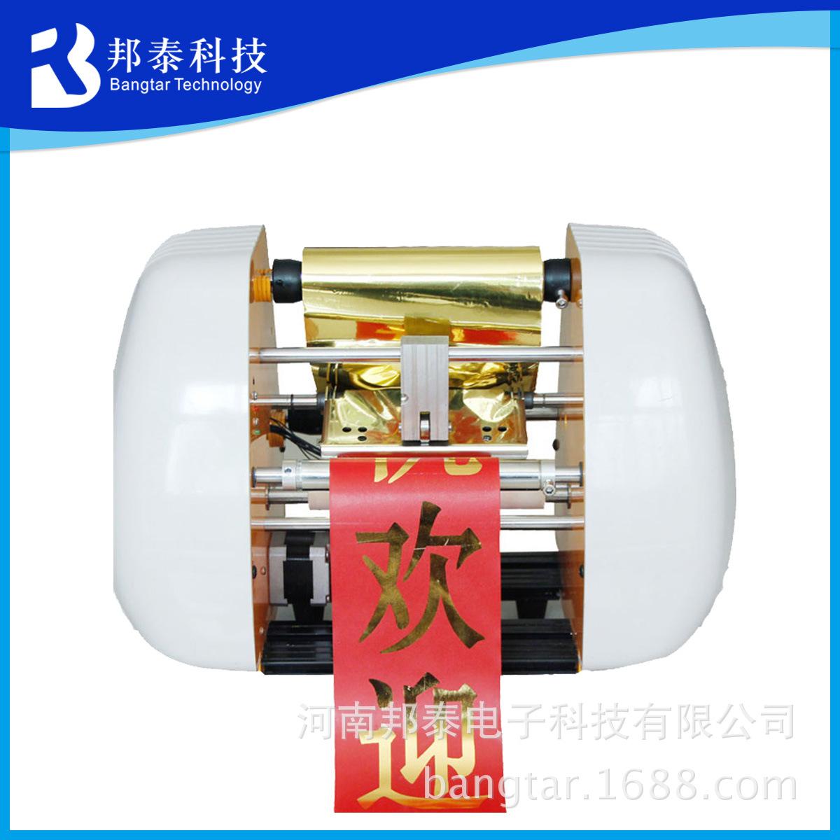 邦泰150迎宾礼仪飘带打印机花艺黑白飘带印刷机精巧丝带打印机