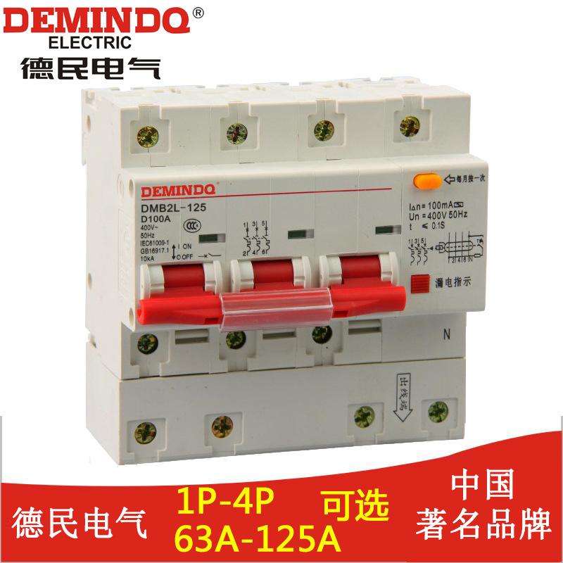 NCLE-125H家用小型漏电保护器 手动、自动 欠电压脱扣器 终端配电