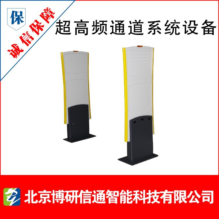 超高频通道零碎设施/UHF电子标签通道设施门禁考勤通道支持多接口